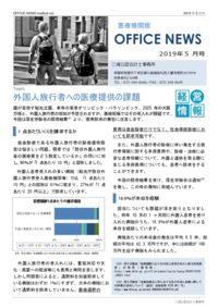 OFFICE NEWS2019年5月メディカル-圧縮済みのサムネイル